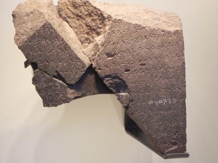 """Stela z Tel Dan Israel Museum w Jerozolimie biały napis toi właśnie""""dom Dawida"""" źródło"""